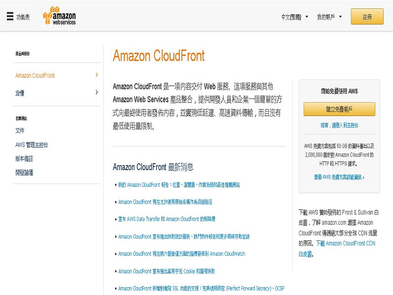 038 - 'AWS I Amazon CloudFront CDN – 內容交付網路與串流' - aws_amazon_com_tw_cloudfront
